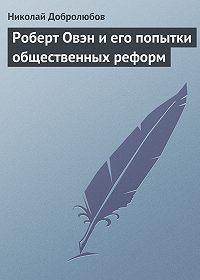 Николай Добролюбов - Роберт Овэн и его попытки общественных реформ