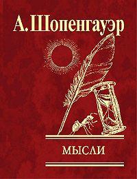 Артур  Шопенгауэр - Мысли