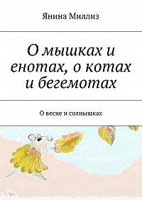 Янина Миллиз -Омышках и енотах, о котах ибегемотах. Овесне исолнышках