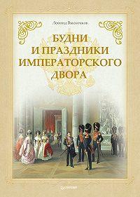 Л. В. Выскочков -Будни и праздники императорского двора