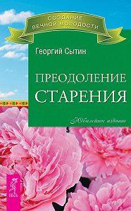 Георгий Николаевич Сытин -Преодоление старения