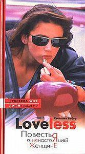 Светлана Вебер -LoveLess. Повесть о ненастоящей женщине