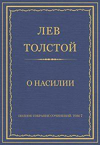 Лев Толстой -Полное собрание сочинений. Том 7. Произведения 1856–1869 гг. О насилии