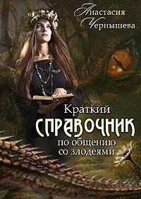 Анастасия Чернышева -Краткий справочник пообщению созлодеями