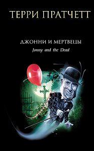 Терри Пратчетт -Джонни и мертвецы