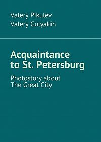 Valery Pikulev -Acquaintance to St. Petersburg. Photostory about The Great City
