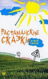 Дмитрий Гайдук -Растаманские сказки