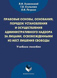 Татьяна Стульнова -Правовые основы, основания, порядок установления и осуществления административного надзора за лицами, освобожденными из мест лишения свободы. Учебное пособие