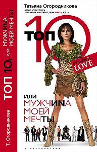 Т. А. Огородникова -Топ 10, или МужчиNа Моей Мечты