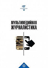 Коллектив авторов -Мультимедийная журналистика