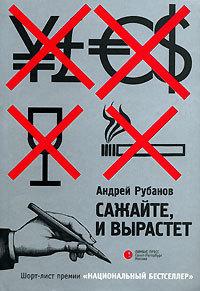 Андрей Рубанов -Сажайте, и вырастет