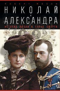 Роберт Масси -Николай и Александра