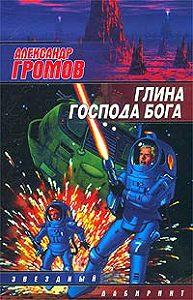 Александр Громов -Двое на карусели