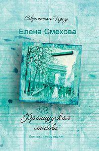 Елена Смехова -Французская любовь