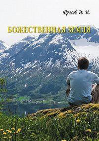 Игорь Юрасов -Божественная Земля