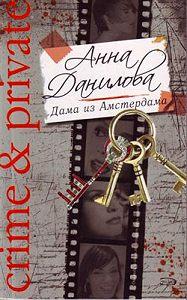 Анна Данилова -Дама из Амстердама