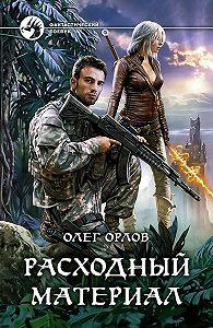 Олег Орлов -Расходный материал