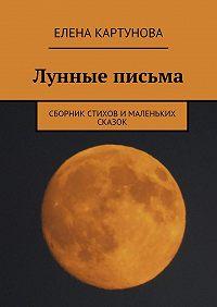 Елена Картунова -Лунные письма. Сборник стихов и маленьких сказок