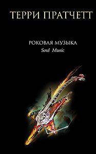 Терри Пратчетт - Роковая музыка