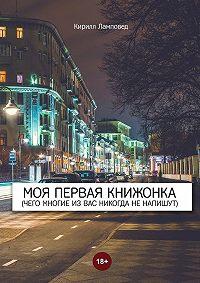 Кирилл Ламповед -Моя первая книжонка. (Чего многие извас никогда ненапишут)