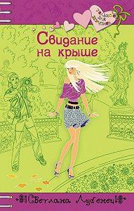 Светлана Анатольевна Лубенец -Свидание на крыше