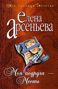 Елена Арсеньева - Моя подруга – Месть