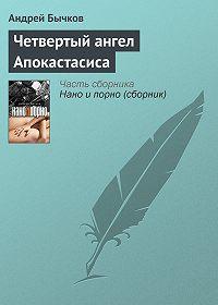 Андрей Бычков - Четвертый ангел Апокастасиса
