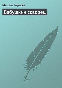 Максим Горький -Бабушкин скворец