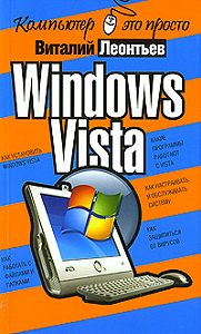 Виталий Леонтьев -Windows Vista