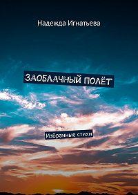 Надежда Игнатьева -Заоблачный полёт. Избранные стихи
