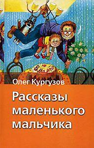 Олег Кургузов -Мальчик – папа