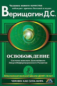 Д. С. Верищагин -Освобождение. Система навыков Дальнейшего ЭнергоИнформационного Развития. I ступень