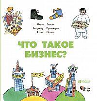 Елена Шахова -Что такое бизнес?