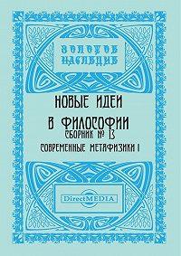 Коллектив Авторов -Новые идеи в философии. Сборник номер 13