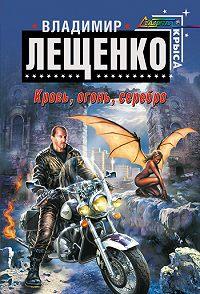 Владимир Лещенко -Кровь, огонь, серебро...