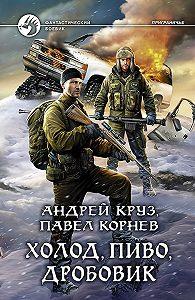 Андрей Круз -Холод, пиво, дробовик