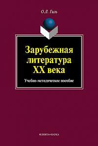 О. Л. Гиль -Зарубежная литература XX века. Учебно-методическое пособие