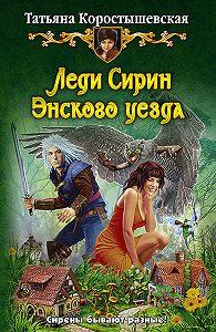 Татьяна Коростышевская -Леди Сирин Энского уезда