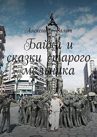 Александр Ралот -Байки и сказки старого мельника