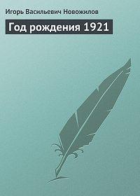 Игорь Новожилов -Год рождения 1921
