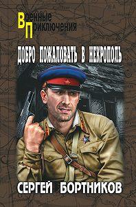 Сергей Бортников -Добро пожаловать в Некрополь
