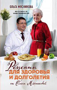 Ольга Мясникова -Рецепты для здоровья и долголетия от Ольги Мясниковой