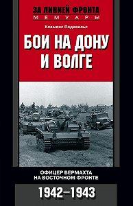 Клеменс Подевильс -Бои на Дону и Волге. Офицер вермахта на Восточном фронте. 1942-1943