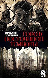 Татьяна Полозова -Город постоянной темноты