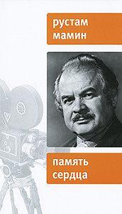 Рустам Бекарович Мамин -Память сердца
