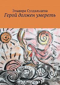 Эльвира Суздальцева -Герой должен умереть
