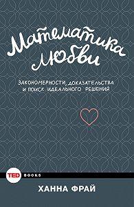 Ханна Фрай -Математика любви. Закономерности, доказательства и поиск идеального решения