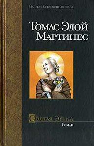 Томас Мартинес -Святая Эвита