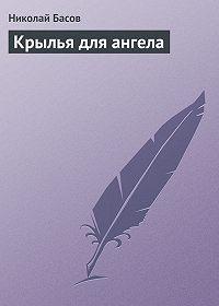Николай Басов - Крылья для ангела