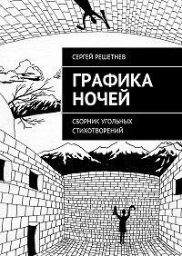 Сергей Решетнёв - Графика ночей